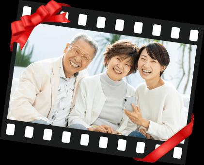 ご自身の人生の記念に家族の思い出に両親へのプレゼントに終活動画作成しませんか
